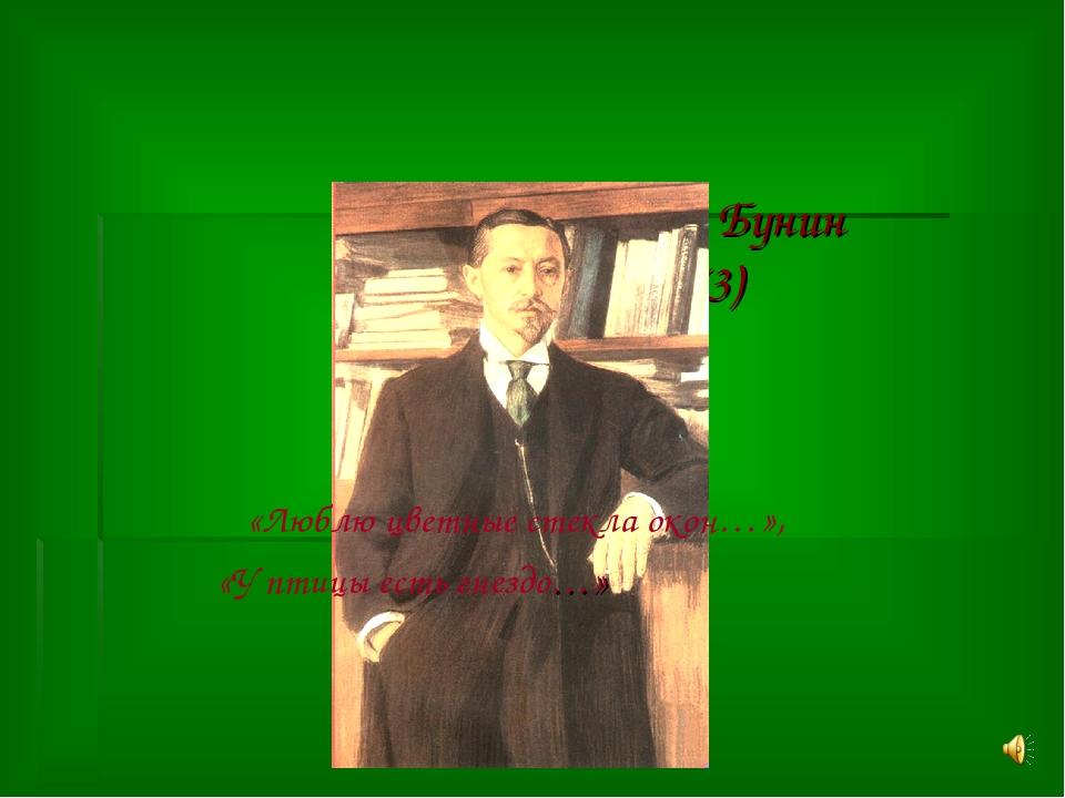 Иван Алексеевич Бунин (1870—1953) «Люблю цветные стекла окон…», «У птицы ес...