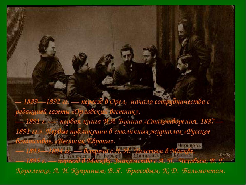 — 1889—1892 гг. — переезд в Орел, начало сотрудничества с редакцией газеты «О...