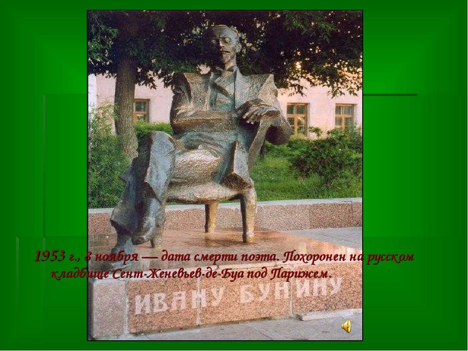 1953 г., 8 ноября — дата смерти поэта. Похоронен на русском кладбище Сент-Жен...