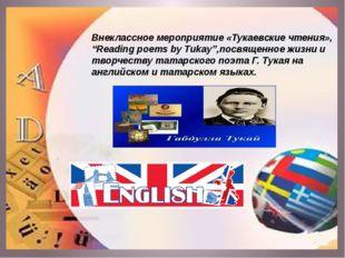 """Внеклассное мероприятие «Тукаевские чтения», """"Reading poems by Tukay"""",посвяще"""