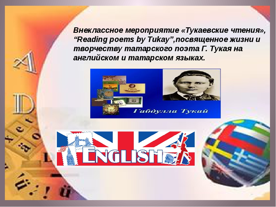 """Внеклассное мероприятие «Тукаевские чтения», """"Reading poems by Tukay"""",посвяще..."""