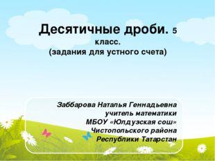 Десятичные дроби. 5 класс. (задания для устного счета) Заббарова Наталья Ген
