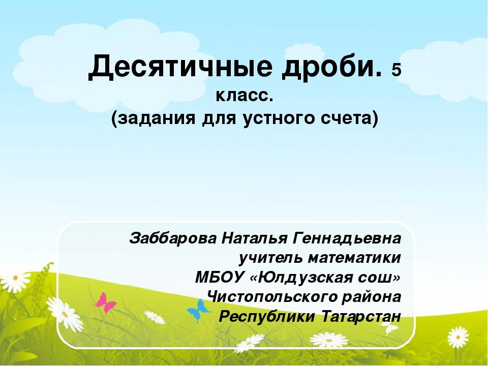Десятичные дроби. 5 класс. (задания для устного счета) Заббарова Наталья Ген...