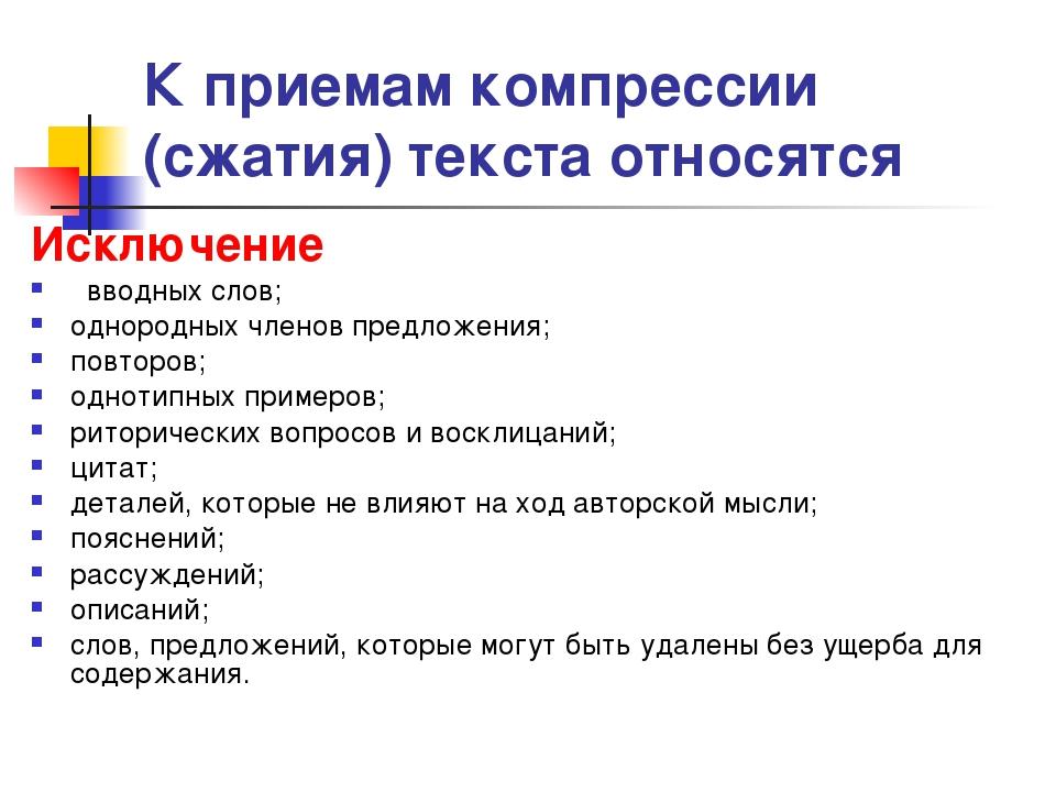 К приемам компрессии (сжатия) текста относятся Исключение вводных слов; однор...