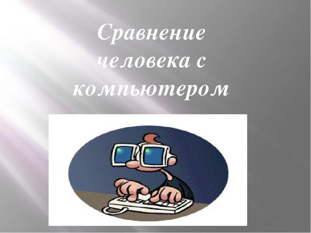 Сравнение человека с компьютером