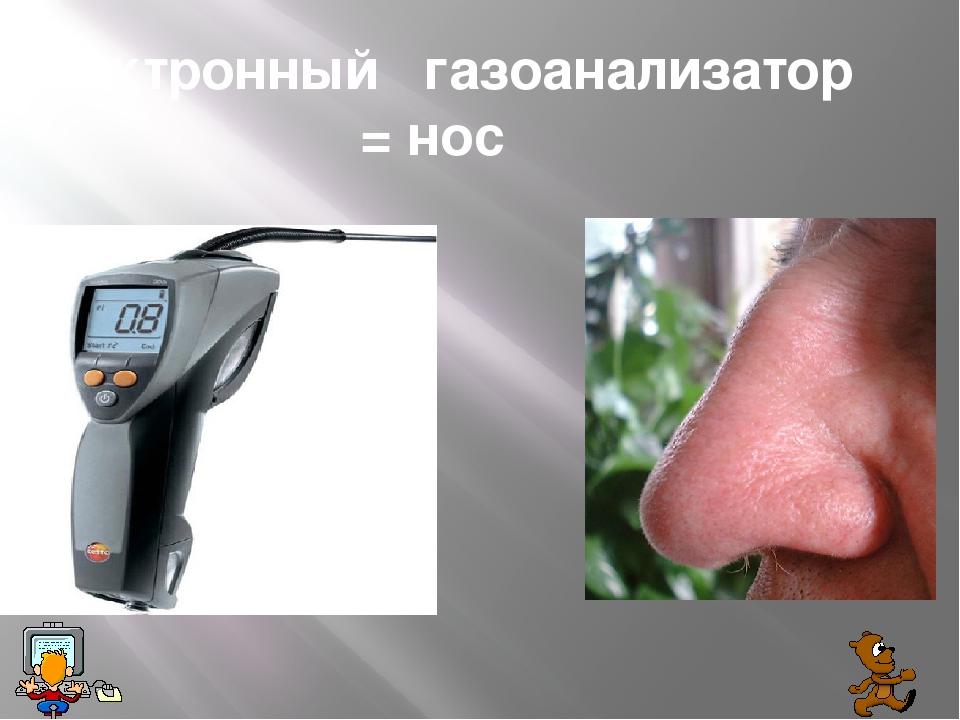 Электронный газоанализатор = нос