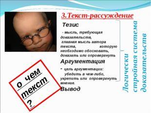 3.Текст-рассуждение о чем текст? Тезис - мысль, требующая доказательств, глав
