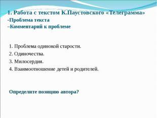 1. Работа с текстом К.Паустовского «Телеграмма» -Проблема текста –Комментарий