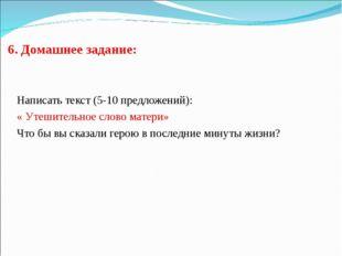 6. Домашнее задание: Написать текст (5-10 предложений): « Утешительное слово