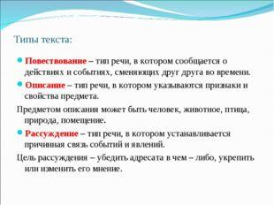 Типы текста: Повествование – тип речи, в котором сообщается о действиях и соб