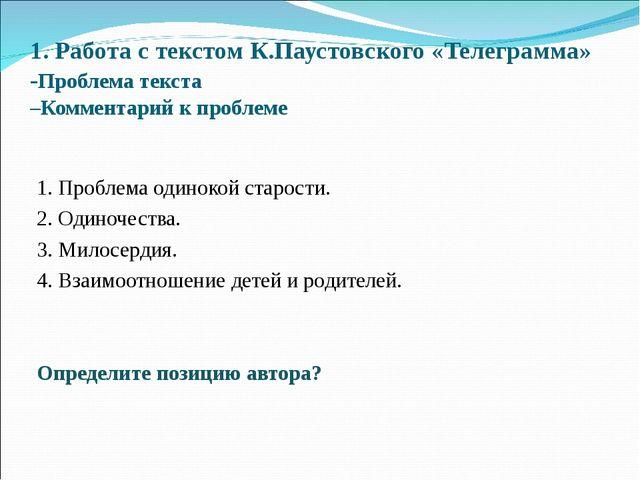 1. Работа с текстом К.Паустовского «Телеграмма» -Проблема текста –Комментарий...