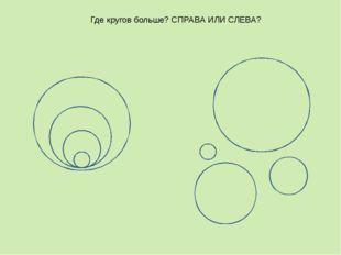 Где кругов больше? СПРАВА ИЛИ СЛЕВА?