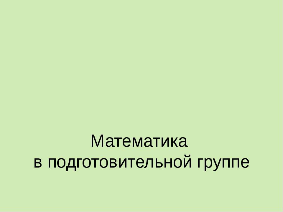 Математика в подготовительной группе Воспитатель МБДОУ №1 «Огонёк» П.г.т. Ак...