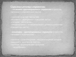 Скрытые речевые стратегии: - эмотивно-ориентированные стратегии (стратегии, с