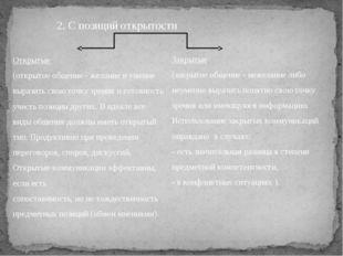2. С позиций открытости Открытые (открытое общение - желание и умение вырази