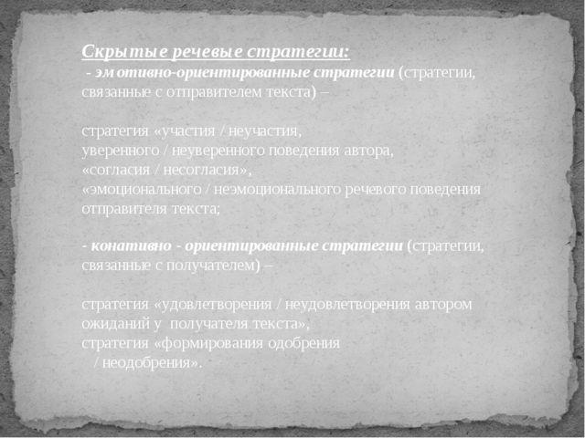 Скрытые речевые стратегии: - эмотивно-ориентированные стратегии (стратегии, с...