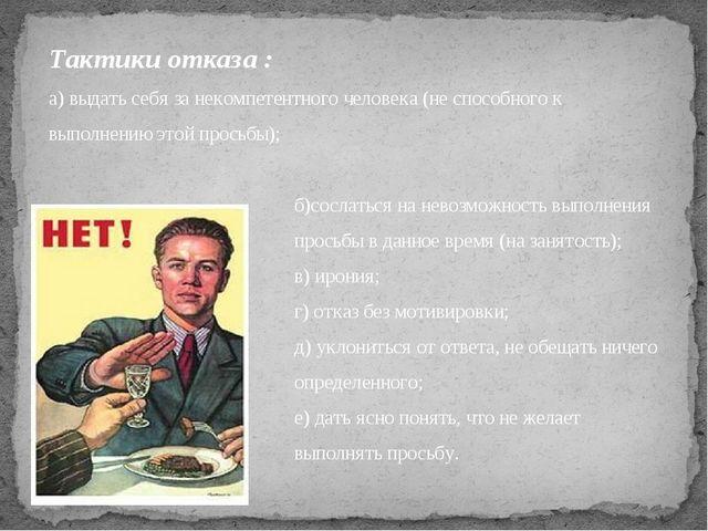Тактики отказа : а) выдать себя за некомпетентного человека (не способного к...
