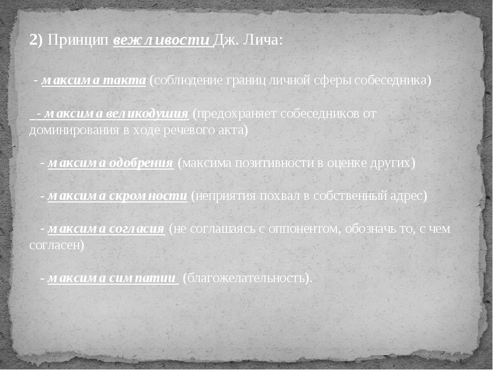 2) Принцип вежливости Дж. Лича:  - максима такта (соблюдение границ личной с...