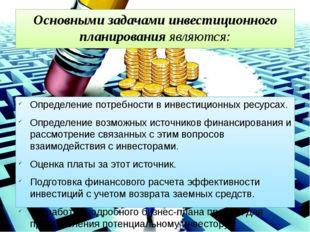 Основными задачами инвестиционного планированияявляются: Определение потребн