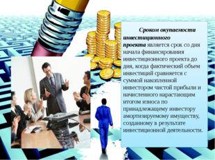 Сроком окупаемости инвестиционного проектаявляется срок со дня начала финан