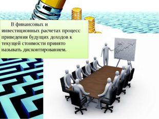 В финансовых и инвестиционных расчетах процесс приведения будущих доходов к