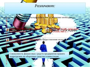 Различают: Совокупность финансовых средств предприятия принято подразделять н