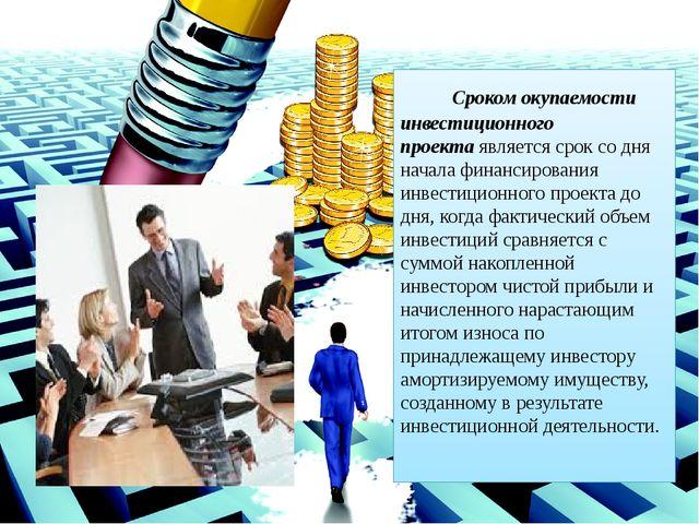Сроком окупаемости инвестиционного проектаявляется срок со дня начала финан...