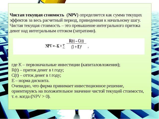 Чистая текущая стоимость (NPV)определяется как сумма текущих эффектов за в...