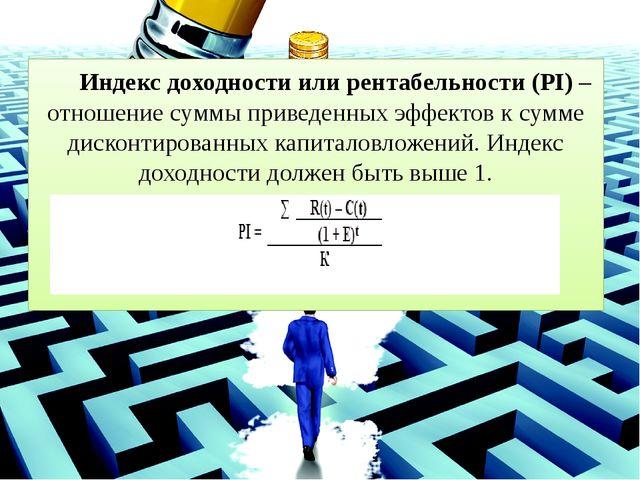 Индекс доходности или рентабельности (PI)– отношение суммы приведенных эффе...