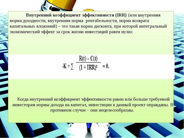 Внутренний коэффициент эффективности (IRR)(или внутренняя норма доходности,...