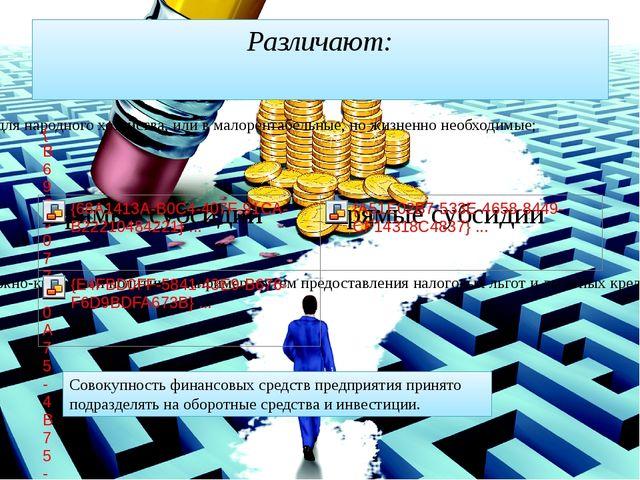 Различают: Совокупность финансовых средств предприятия принято подразделять н...