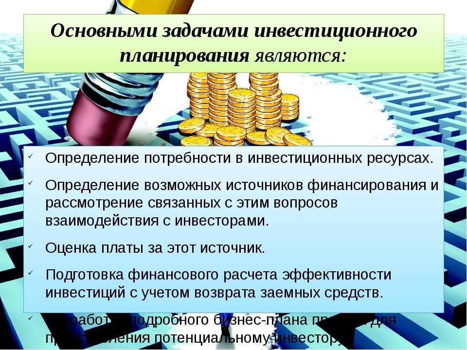 Основными задачами инвестиционного планированияявляются: Определение потребн...