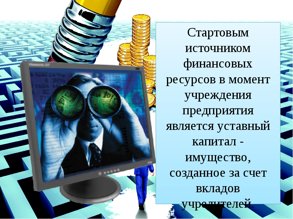 Стартовым источником финансовых ресурсов в момент учреждения предприятия явля...