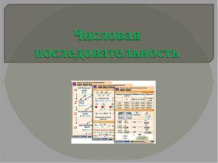 Указывается формула n-го члена последовательности. Пример. Последовательность