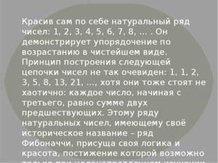 Красив сам по себе натуральный ряд чисел: 1, 2, 3, 4, 5, 6, 7, 8, … . Он демо