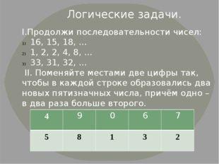 Цели: ввести понятие «последовательность», «n-й член последовательности»; выр