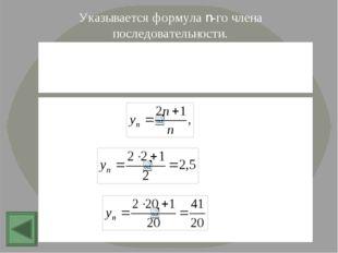 Задача№1. Укажите номер функции, являющейся числовой последовательностью: 1)