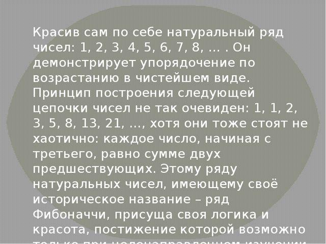 Красив сам по себе натуральный ряд чисел: 1, 2, 3, 4, 5, 6, 7, 8, … . Он демо...