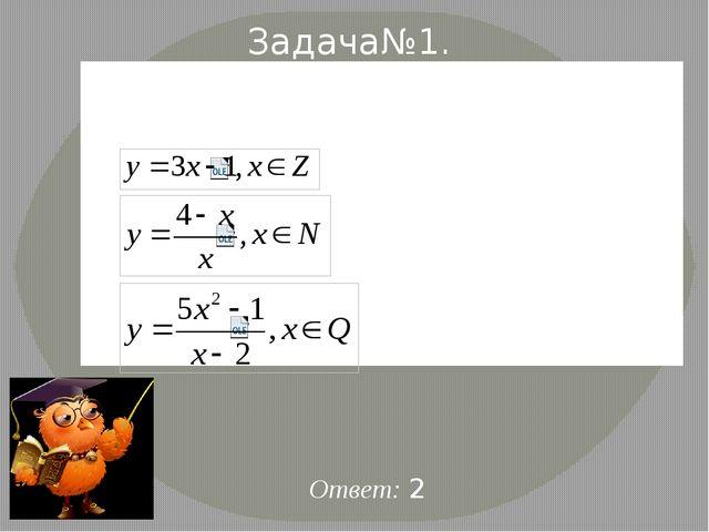 Ответы: Вариант 1. 1. Конечной. 2. Бесконечной. 3. 17. 4. 999. 5. 1. Вариант...