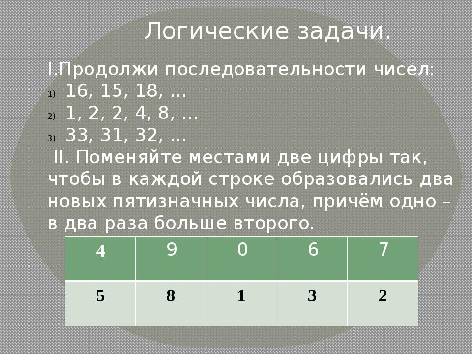 Цели: ввести понятие «последовательность», «n-й член последовательности»; выр...