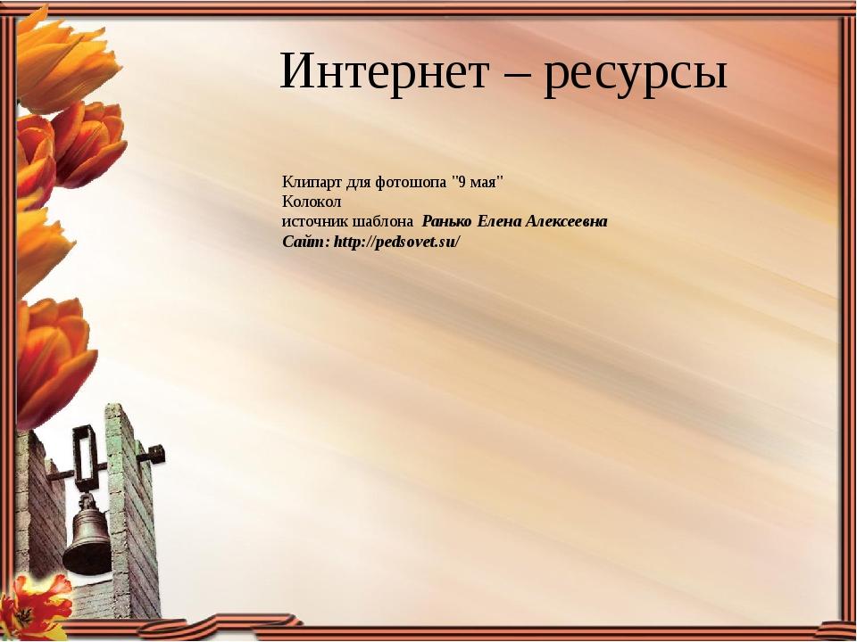 """Клипарт для фотошопа """"9 мая"""" Колокол источник шаблона Ранько Елена Алексеевна..."""