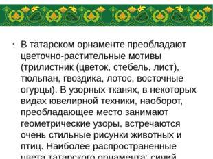 В татарском орнаменте преобладают цветочно-растительные мотивы (трилистник (