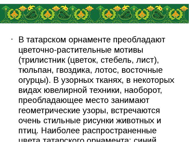 В татарском орнаменте преобладают цветочно-растительные мотивы (трилистник (...