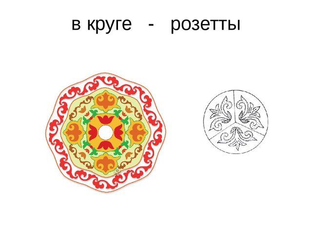 в круге - розетты