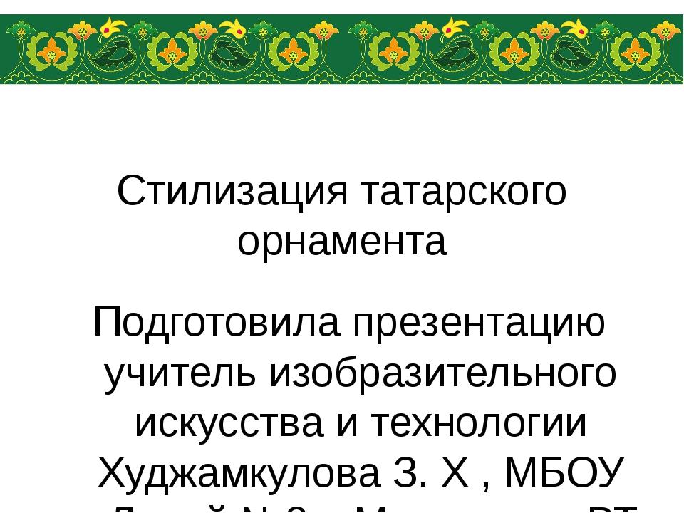 Стилизация татарского орнамента Подготовила презентацию учитель изобразительн...