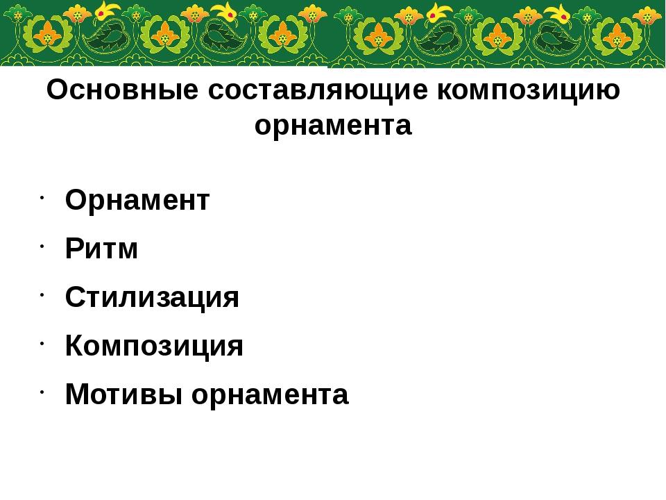 Основные составляющие композицию орнамента Орнамент Ритм Стилизация Композици...