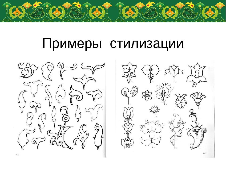 Примеры стилизации