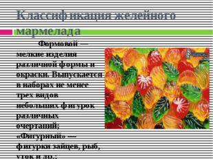 Классификация желейного мармелада Формовой — мелкие изделия различной формы и