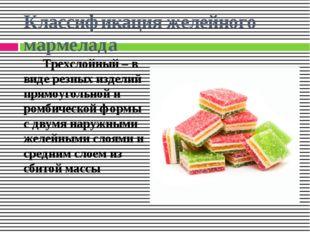 Классификация желейного мармелада Трехслойный – в виде резных изделий прямоуг