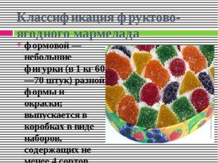 Классификация фруктово-ягодного мармелада формовой — небольшие фигурки (в 1 к